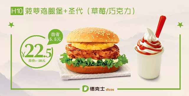 H10 临沂德克士 菠萝鸡腿堡+圣代(草莓/巧克力) 2018年4月凭德克士优惠券22.5元