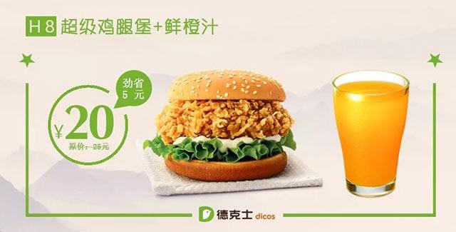 H8 临沂德克士 超级鸡腿堡+鲜橙汁 2018年4月凭德克士优惠券20元