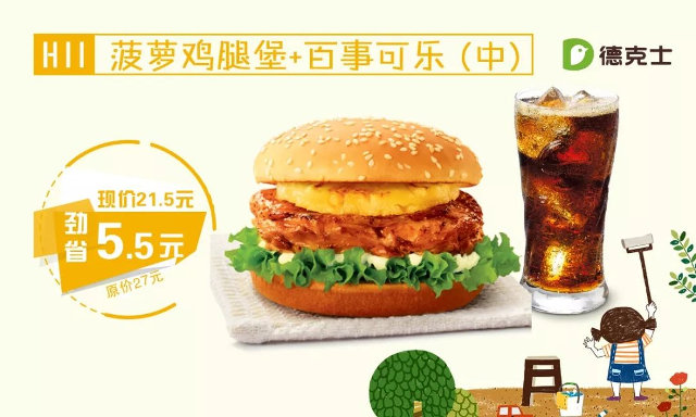 临沂德克士 H11 菠萝鸡腿堡+百事可乐(中) 2018年5月凭德克士优惠券21.5元 省5.5元起