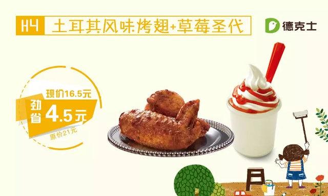 临沂德克士 H4 土耳其风味烤翅+草莓圣代 2018年5月凭德克士优惠券16.5元 省4.5元