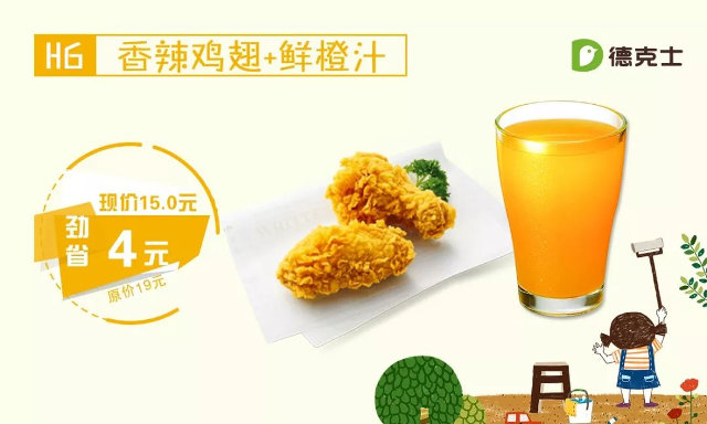 临沂德克士 H6 香辣鸡翅+鲜橙汁 2018年5月凭德克士优惠券15元 省4元