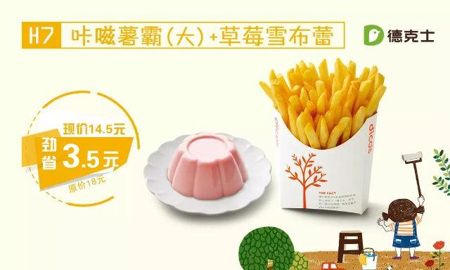 临沂德克士 H7 咔嗞薯霸(大)+草莓雪布蕾 2018年5月凭德克士优惠券14.5元 省3.5元