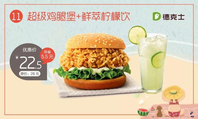 临沂德克士 超级鸡腿堡+鲜萃柠檬饮 2018年6月凭德克士优券22.5元
