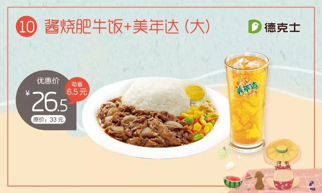 临沂德克士 酱烧肥牛饭+美年达(大) 2018年6月凭德克士优券26.5元