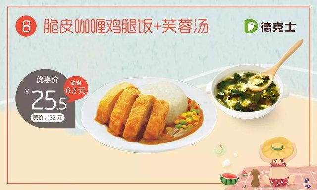 临沂德克士 脆皮咖喱鸡腿饭+芙蓉汤 2018年6月凭德克士优券25.5元
