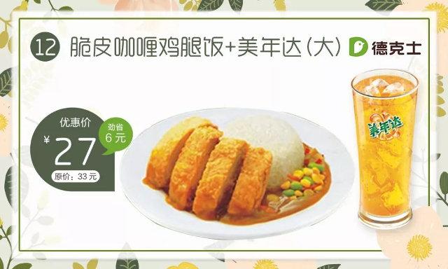 临沂德克士 脆皮咖喱鸡腿饭+美年达(大) 2018年7月凭优惠券27元