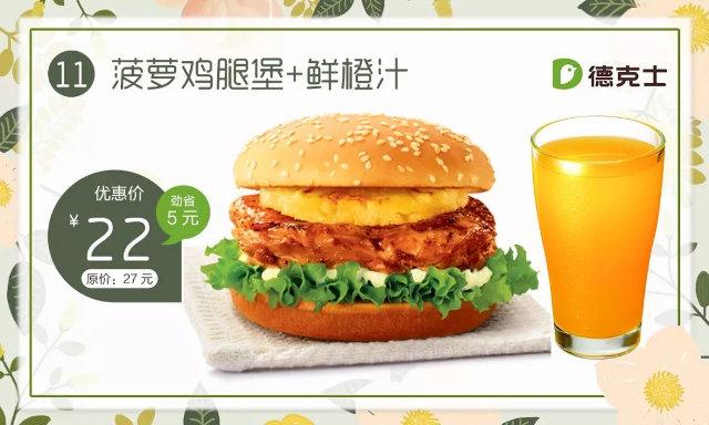 临沂德克士 菠萝鸡腿堡+鲜橙汁 2018年7月凭优惠券22元