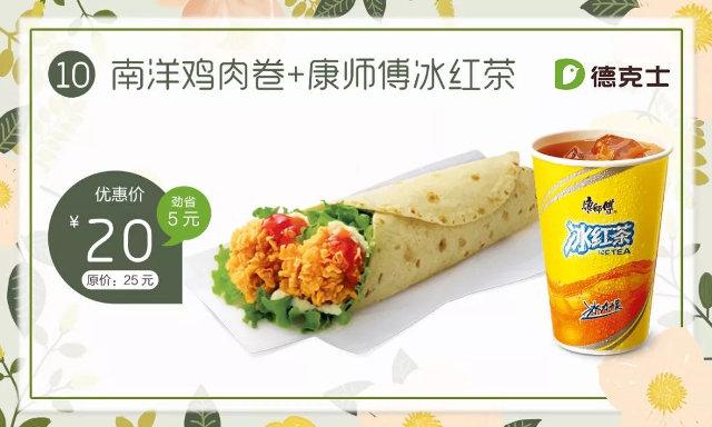临沂德克士 南洋鸡肉卷+康师傅冰红茶 2018年7月凭优惠券20元