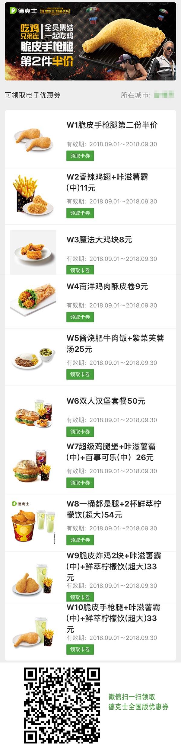 德克士2018年9月全国版优惠券,W1-W10多款德克士美食享优惠价