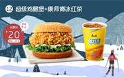 临沂德克士 超级鸡腿堡+康师傅冰红茶 2018年11月凭德克士优惠券20元