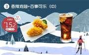 临沂德克士 香辣鸡翅+百事可乐(中) 2018年11月凭德克士优惠券15.2元
