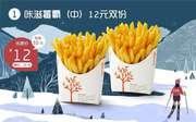 临沂德克士 咔滋薯霸(中)两份 2018年11月凭德克士优惠券12元