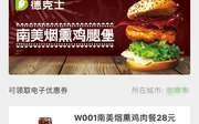 德克士11月12月优惠券全国版,W1-W10多款套餐享优惠价