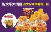 邢台德克士 欢乐大桶餐 2018年7月凭德克士优惠券送大份咔滋薯霸1包