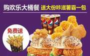 刑台德克士 购欢乐大桶餐 2018年8月凭德克士优惠券送大份咔滋薯霸一包