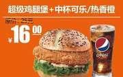 刑台德克士 超级鸡腿堡+中杯可乐/热香橙 2018年8月凭德克士优惠券16元