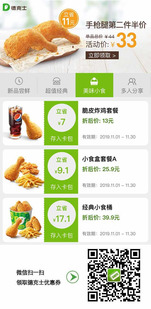 德克士2019年11月美味小食优惠券卡券领取,炸鸡、小食优惠价13元起