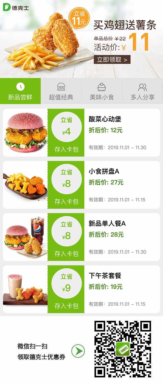 德克士2019年11月新品尝鲜优惠券,酸菜心动堡、小食拼盘、新品套餐