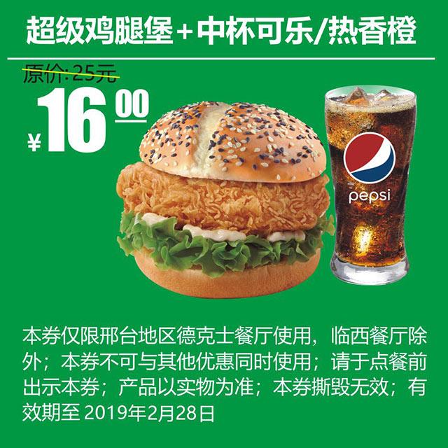 刑台德克士 超级鸡腿堡+中杯可乐/热香橙 2019年2月凭德克士优惠券16元