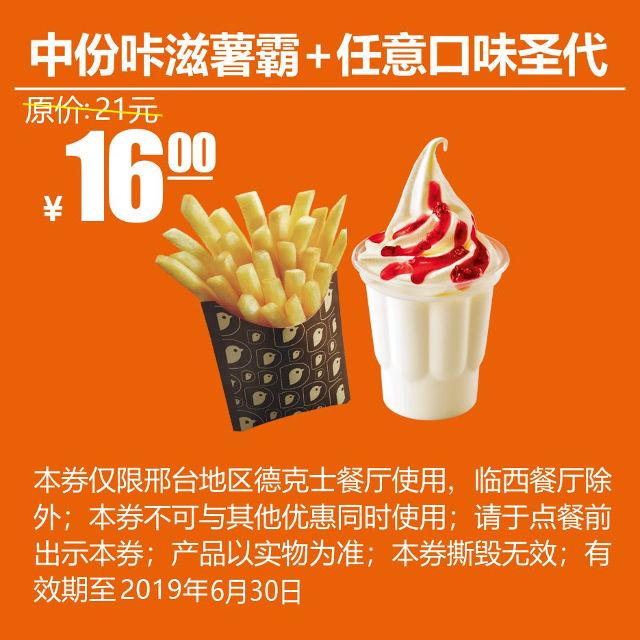 刑台德克士 中份咔滋薯霸+任意口味圣代 2019年6月凭德克士优惠券16元
