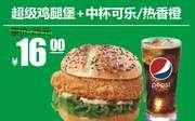刑台德克士 超级鸡腿堡+中杯可乐/热香橙 2019年3月凭优惠券16元