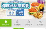 德克士2019年4月新品尝鲜优惠券,海盐饮料、巨蟹堡套餐享优惠