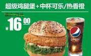刑台德克士 超级鸡腿堡+中杯可乐/热香橙 2019年6月凭德克士优惠券16元