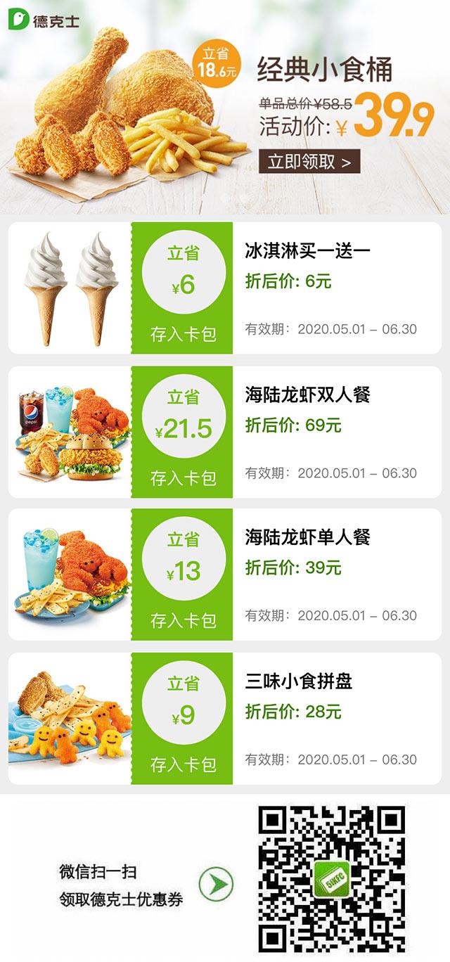 德克士新品优惠券2020年5月6月冰淇淋买1送1、海陆龙虾套餐39元起