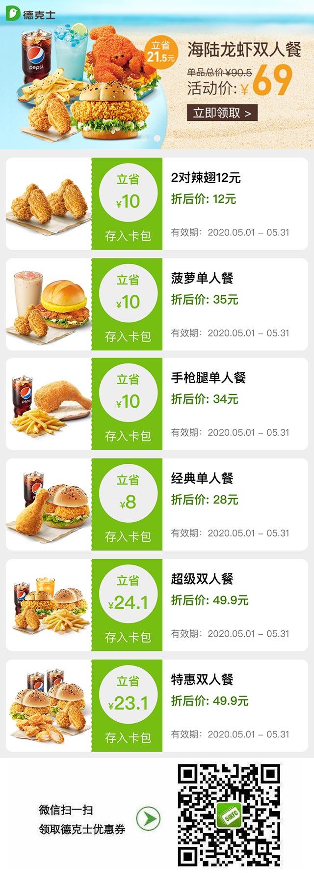 德克士单/双人套餐优惠券2020年5月单人餐28元起,双人餐49.9元起