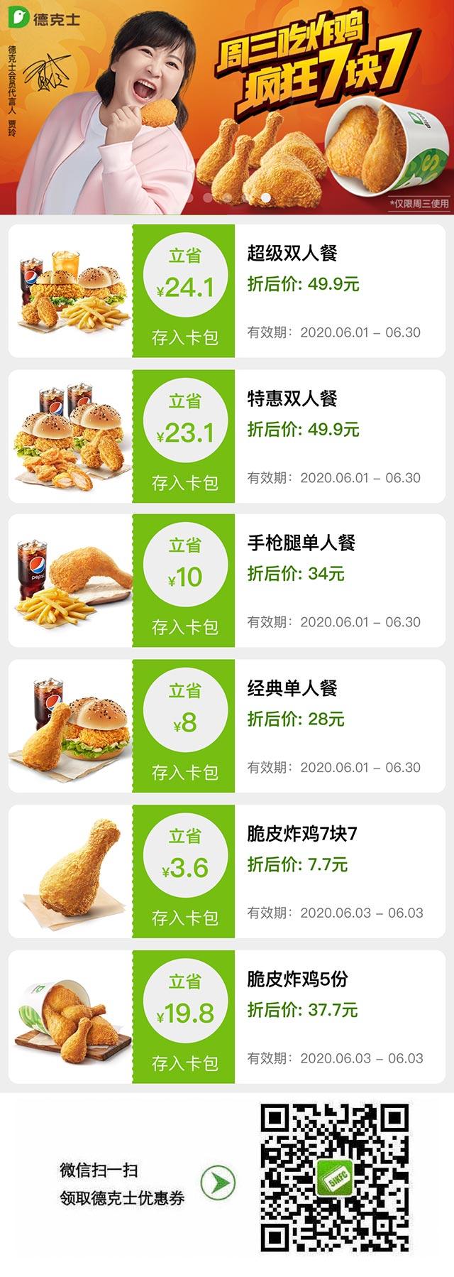 德克士超值经典优惠券2020年6月双人餐49.9元起、单人餐28元起