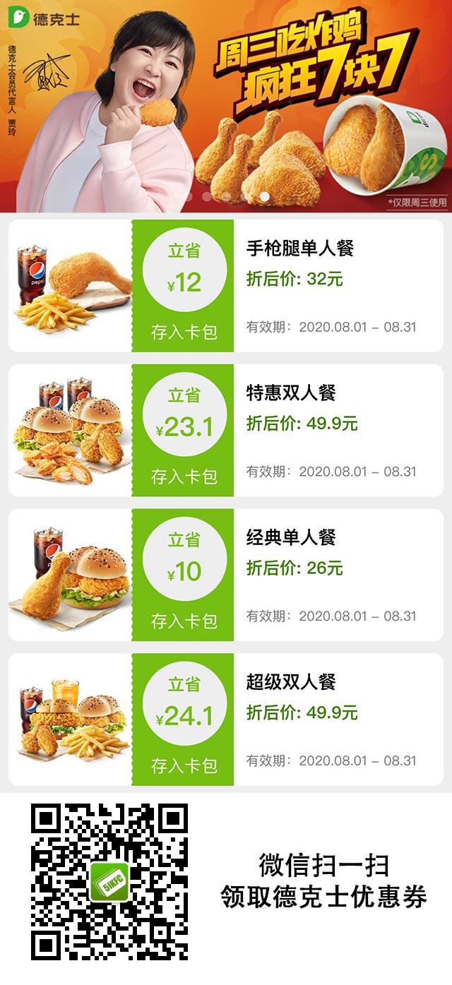 德克士2020年8月套餐优惠券领取,单人餐26元起 双人餐49.9元
