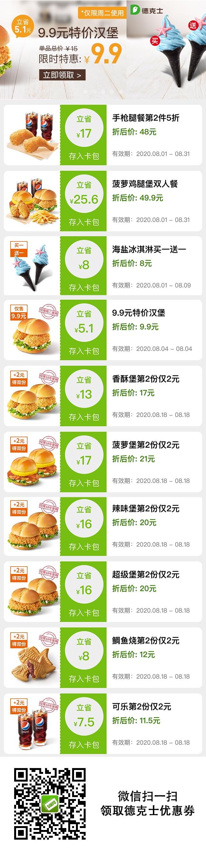 德克士2020年8月暑期优惠券特惠领取,冰淇淋买1送1 汉堡第2份2元
