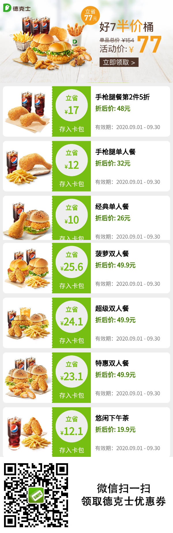 德克士2020年9月套餐优惠券领取,单人套餐26元起、双人餐49.9元起