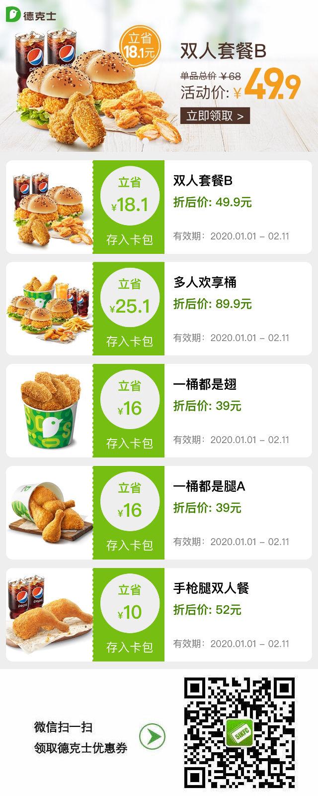 德克士2020年1月2月桶餐套餐优惠券,一桶都是腿、一桶都是翅39元起