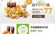 德克士套餐优惠券2020年10月电子版领取,单人餐32元起 双人餐49.9元起