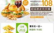 德克士2020年10月优惠券领取,薯条买一送一、27.7元起套餐