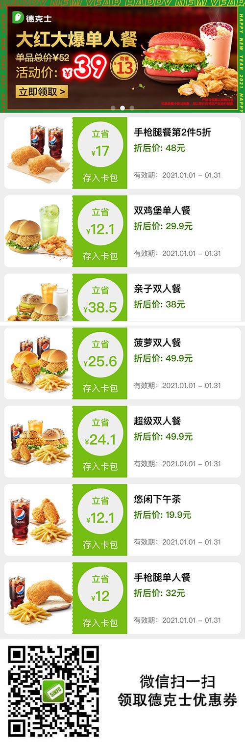 德克士套餐优惠券2021年1月手枪腿餐第2件5折 单/双人餐29.9元起