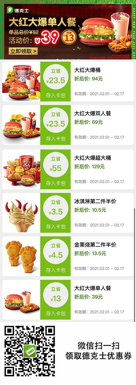 德克士2021年2月新品优惠券,大红大爆桶、冰淇淋第2份半价