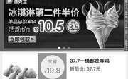 德克士小食饮料优惠券2021年1月小食桶37.7元起 青柠饮第2份半价