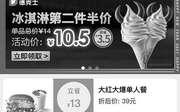 德克士优惠券2021年1月含新品单人餐、冰淇淋第2份半价、大红袍奶茶2杯优惠券