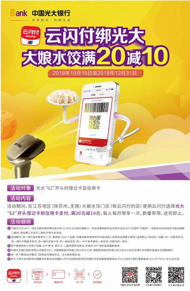 江苏大娘水饺满20减10活动,光大银行云闪付每月每人限享1次