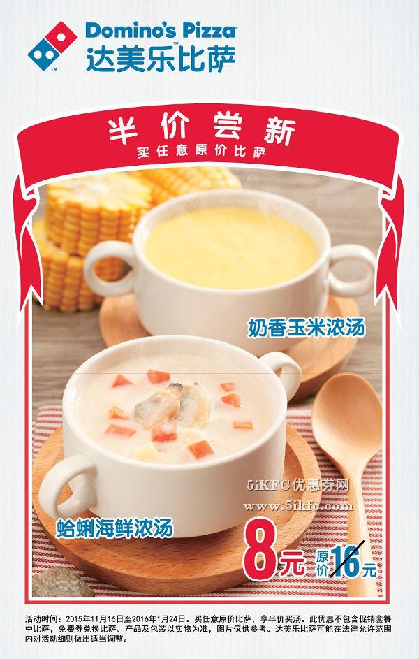 """达美乐""""靓汤""""半价尝新,蛤蜊海鲜浓汤、奶香玉米浓汤半价8元起"""