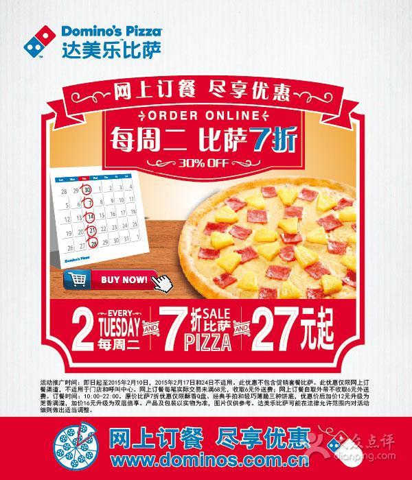 达美乐网上订餐优惠:2015年1月2月每周二达美乐比萨7折特惠