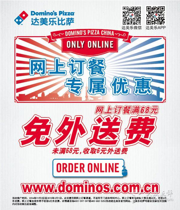达美乐网上订餐优惠:2015年1月2月3月达美乐网上订餐满68元免外送费
