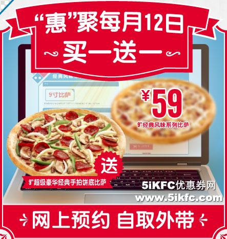 达美乐网上订餐优惠:2015每月12日网上预约9寸手拍比萨或薄脆比萨买一送一