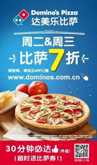 达美乐比萨网上订餐周二周三比萨7折优惠