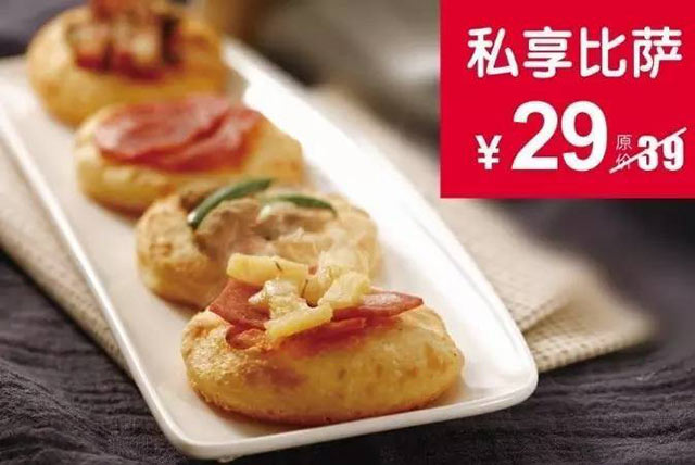 达美乐私享比萨4种风味一次享受,仅29元