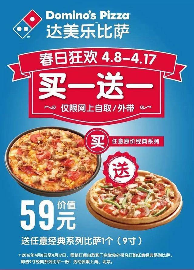 达美乐比萨网上订餐任意经典系列比萨买一送一
