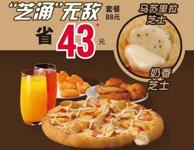 """达美乐比萨""""芝涌""""无敌套餐88元, 最高省43元,免外送费"""