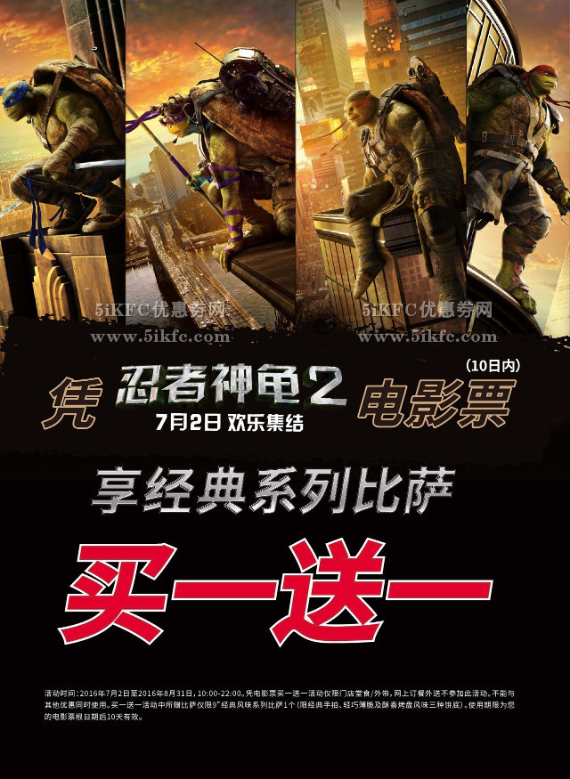 达美乐凭《忍者神龟2》电景票享经典比萨买一送一